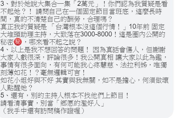 利菁在粉絲頁長篇回應網友批評。圖/取自臉書