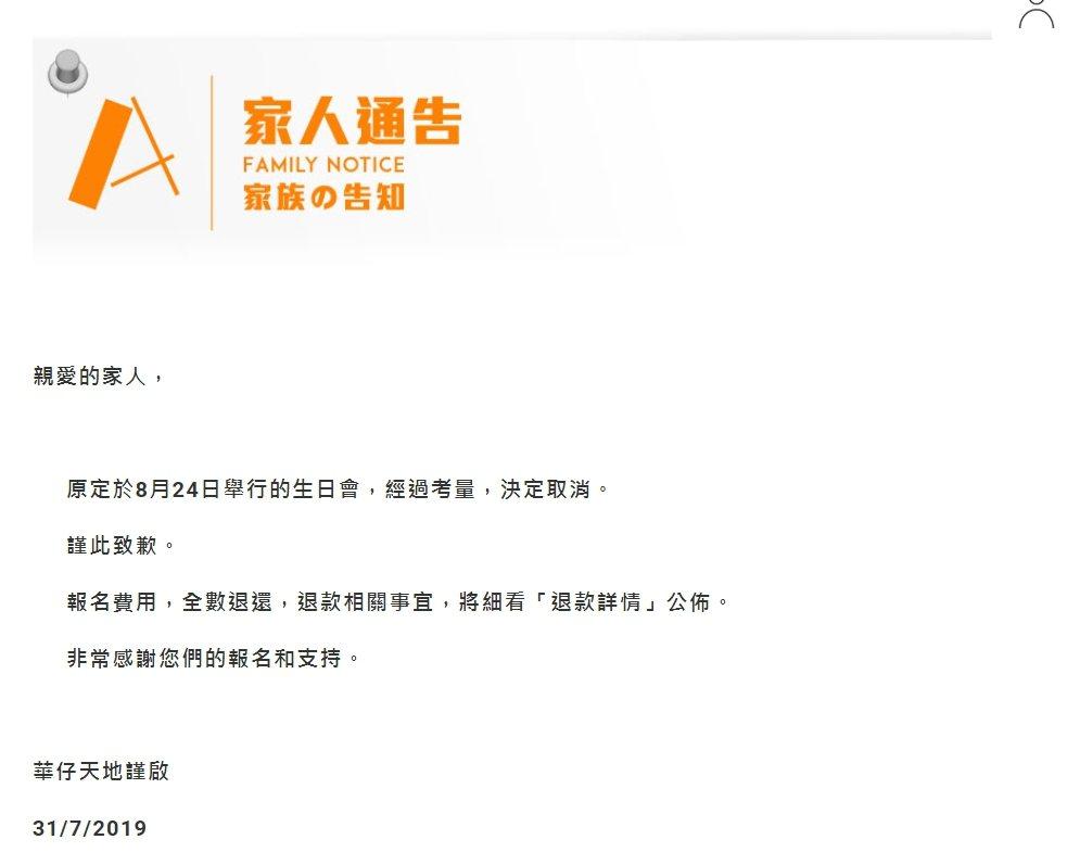 劉德華生日會突然宣布取消。圖/摘自華仔天地