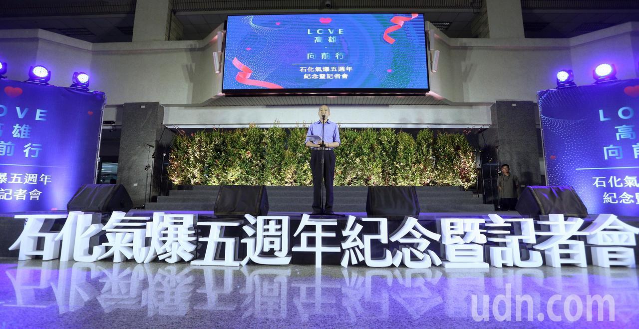 高雄市長韓國瑜今晚參加氣爆五周年紀念大會。記者劉學聖/攝影