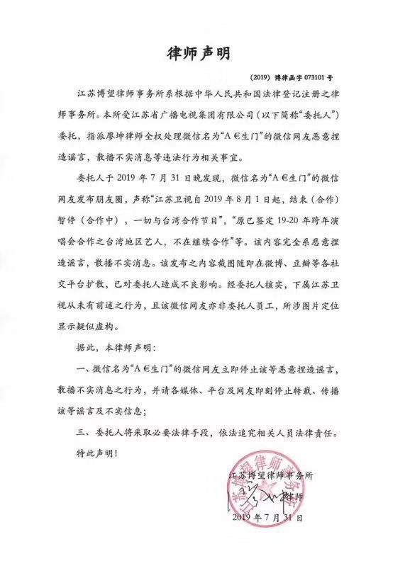 江蘇衛視已委託律師發出聲明指稱封殺台灣藝人是謠言  圖/摘自微博
