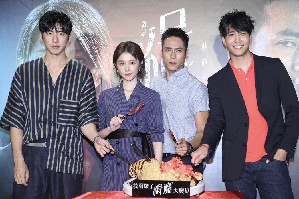 電影《緝魔》記者會,演員傅孟柏(左至右)、邵雨薇、莊凱勛、吳翔震一同切造型蛋糕,...