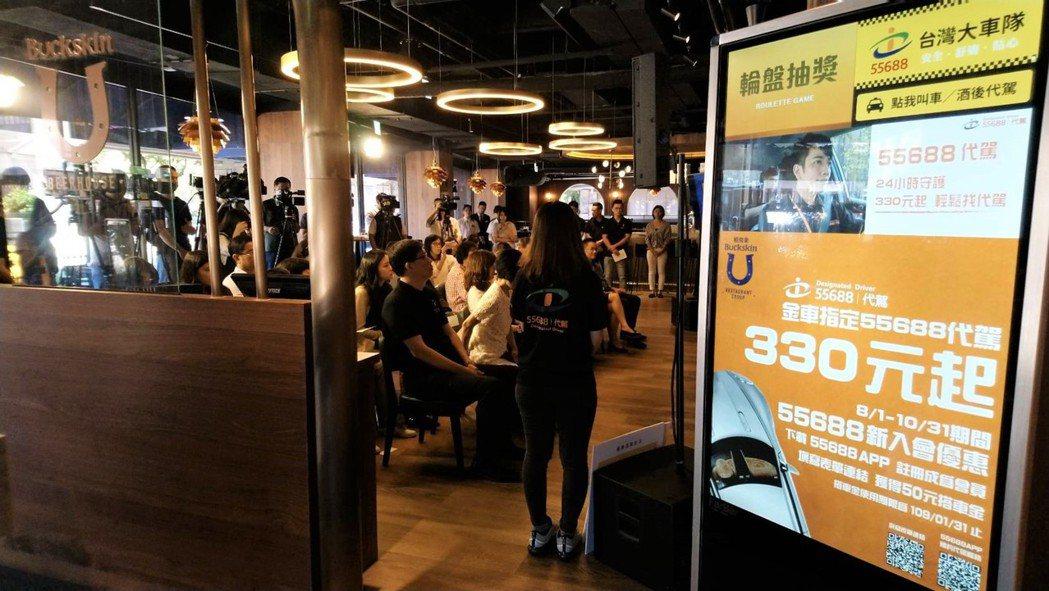 研勤科技FarBar電子廣告看板輕鬆呼叫55688叫車及代駕服務。 業者/提供