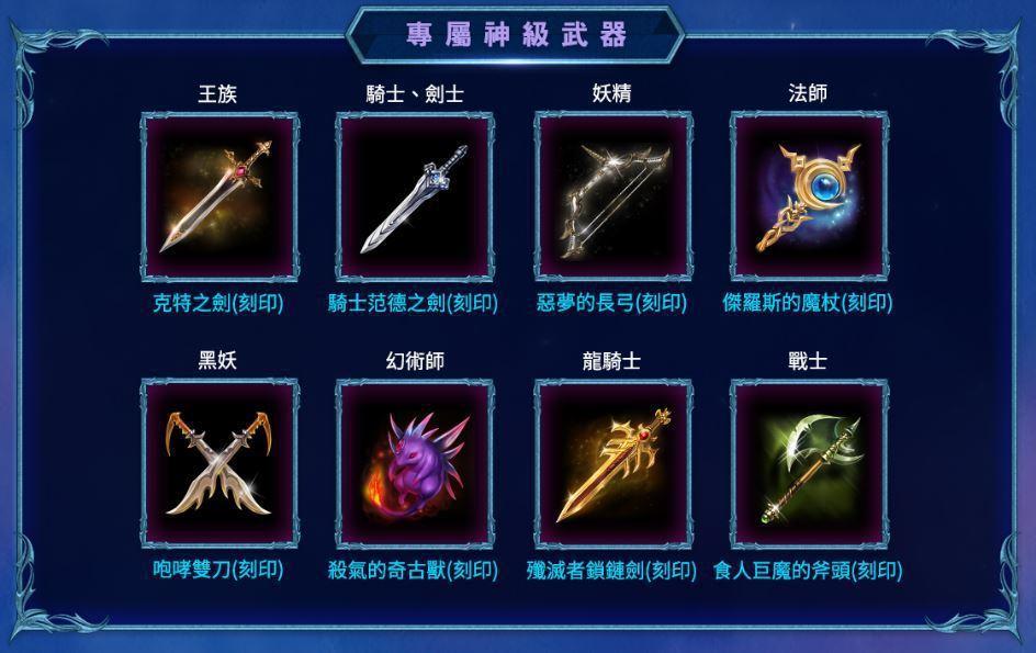參與預先創角,可於《天堂R》正式開服後,獲得為期 30 天的「專屬神級武器」