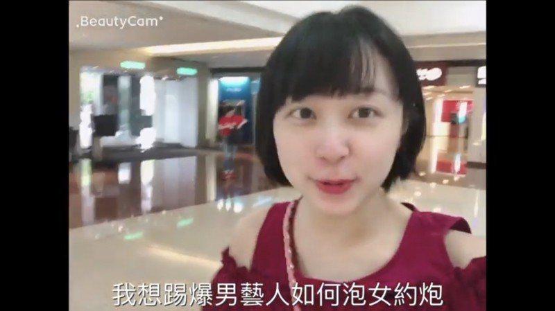 香港女星楊斯雅拍攝影片,稱要踢爆男星愛約炮。圖/翻攝自YouTube