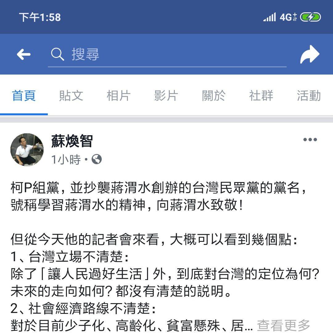 蘇煥智針對柯文哲組黨在臉書發表看法。圖/翻攝自蘇煥智臉書