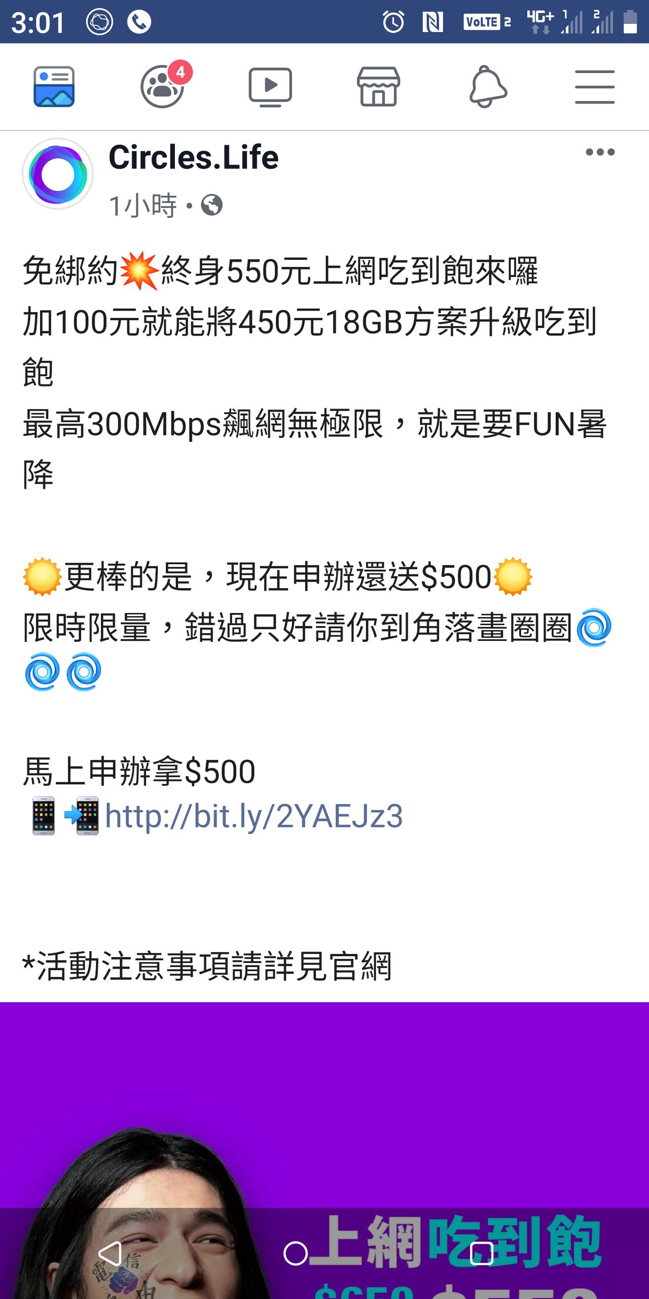 無框行動宣布吃到飽降價至550元。圖/網路截圖