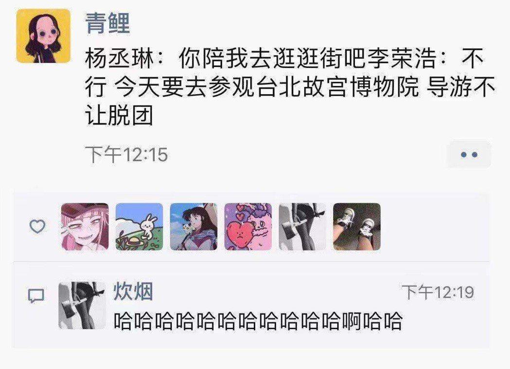 網友PO出對話圖笑翻人。圖/摘自微博