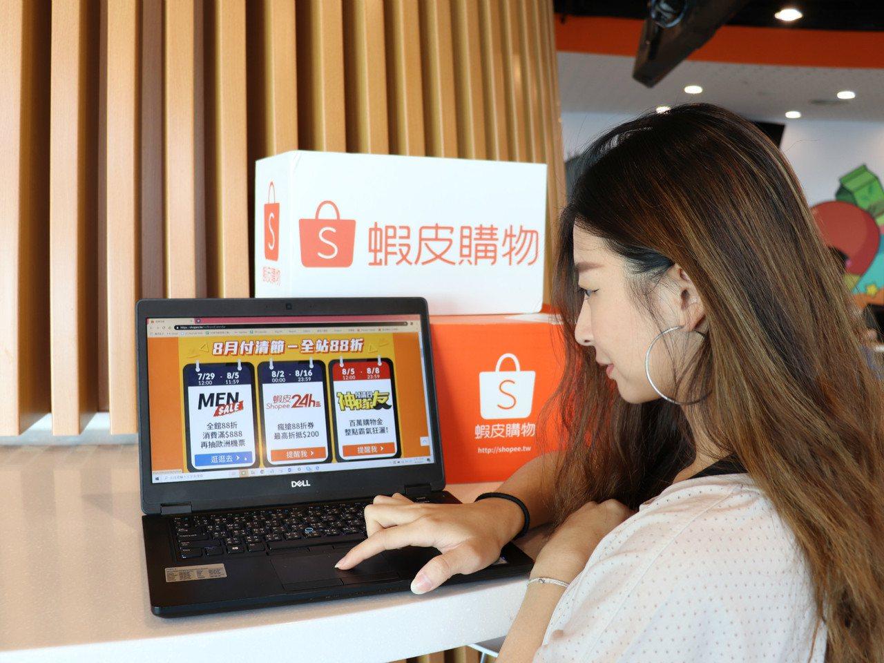 蝦皮購物8月2日至8月16日推出「付清節」,全站輸碼即可享優惠12%。圖/蝦皮購...