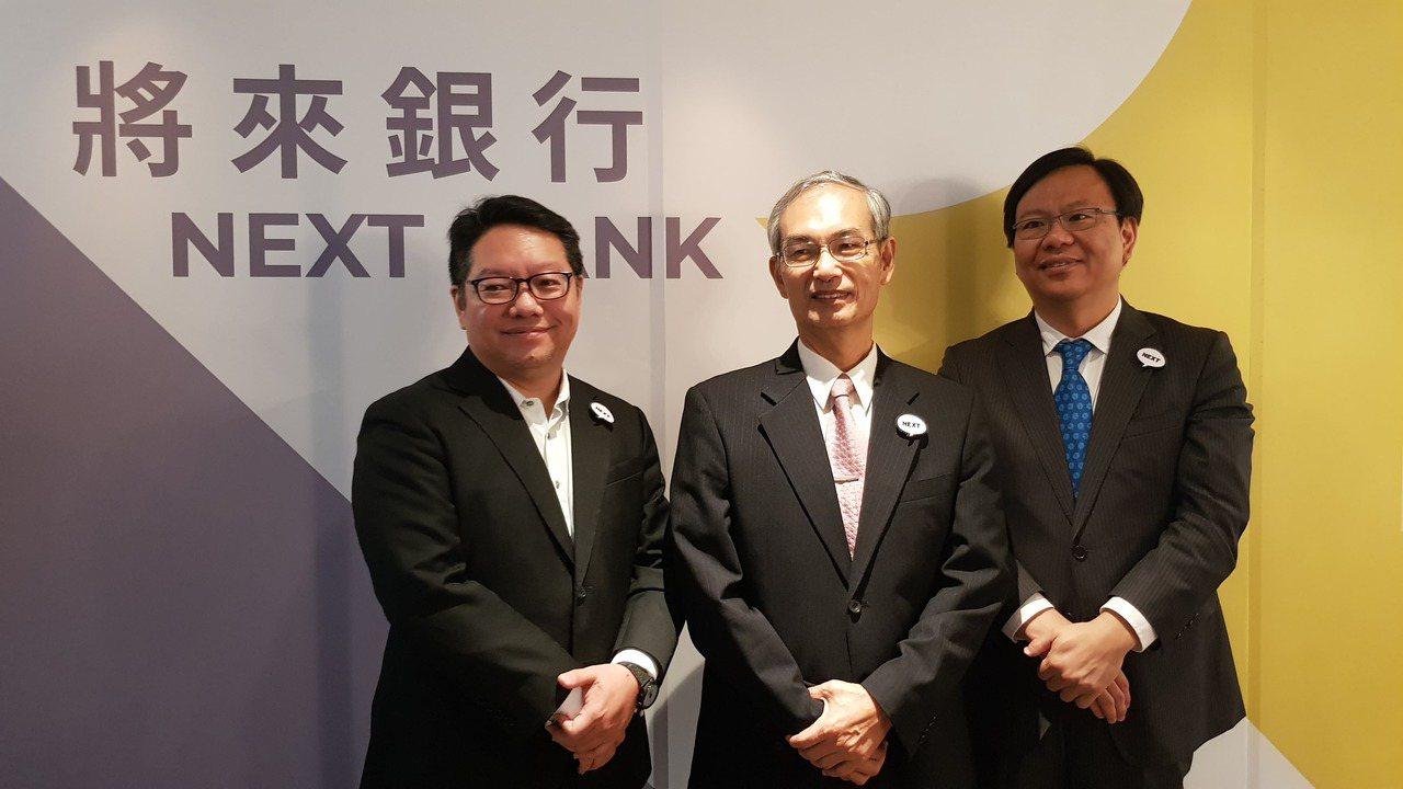 將來銀行獲純網銀執照,經營團隊與媒體見面,由左至右分別是總經理梅驊、董事長鍾福貴...