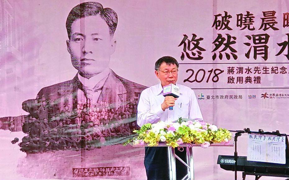 柯文哲創立的「台灣民眾黨」未來是什麼形貌,仍未清晰到令人可以想像。 圖/聯合報系資料照片