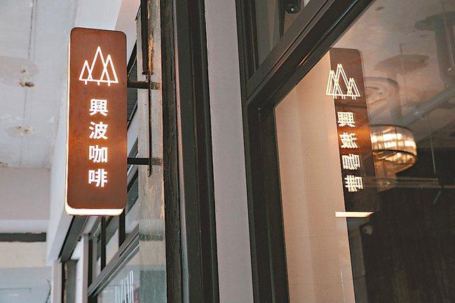 Simple Kaffa 興波咖啡全新的品牌旗艦店。 曾原信/攝影