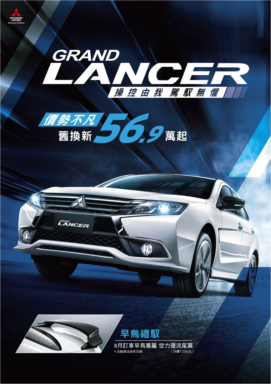 GRAND LANCER 2020年式全新上市8月底前購車再加贈勁黑空力擾流尾翼...