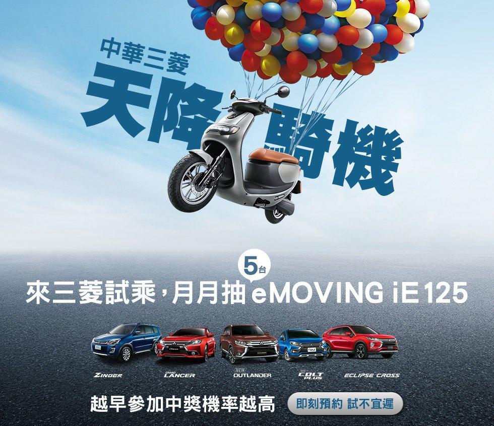 本月至中華三菱試乘就有機會抽eMOVING iE125。 圖/Mitsubish...