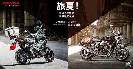 Honda Taiwan 2019旅夏購車專案 動開跑 多款實用車輛配件組本月入主限量送