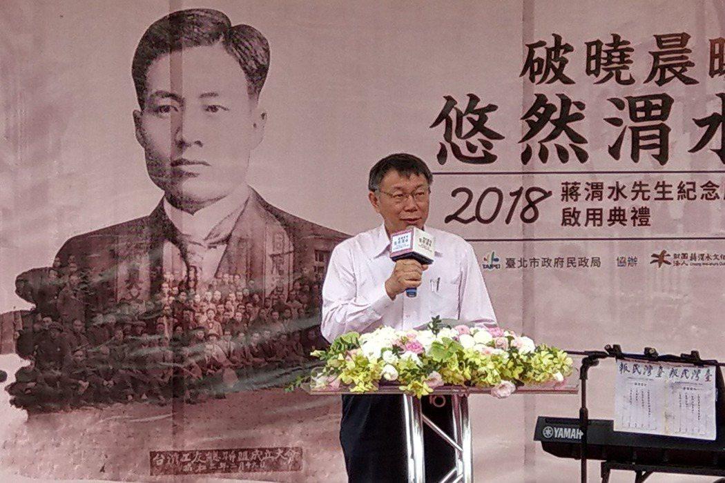 圖為柯市長於2018年參加蔣渭水廣場啟用典禮畫面。 圖/聯合報系資料庫