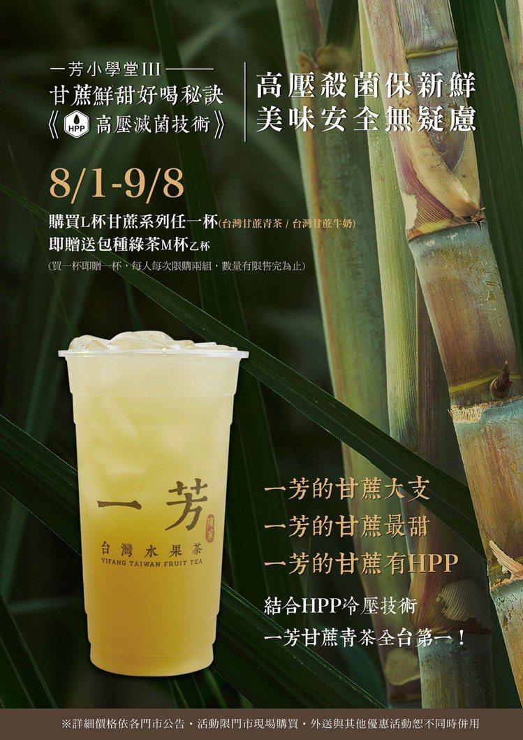 台灣甘蔗系列飲品推出優惠活動。圖/一芳提供