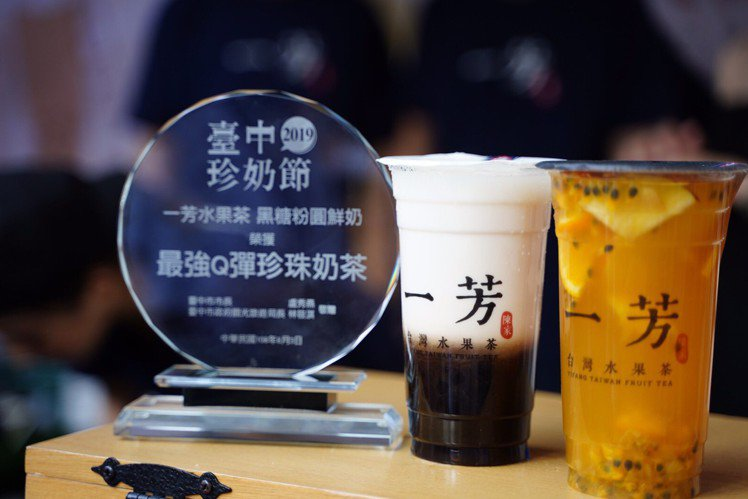 2019台中珍奶節,一芳「黑糖粉圓鮮奶」獲得「最強Q彈」冠軍。圖/一芳提供