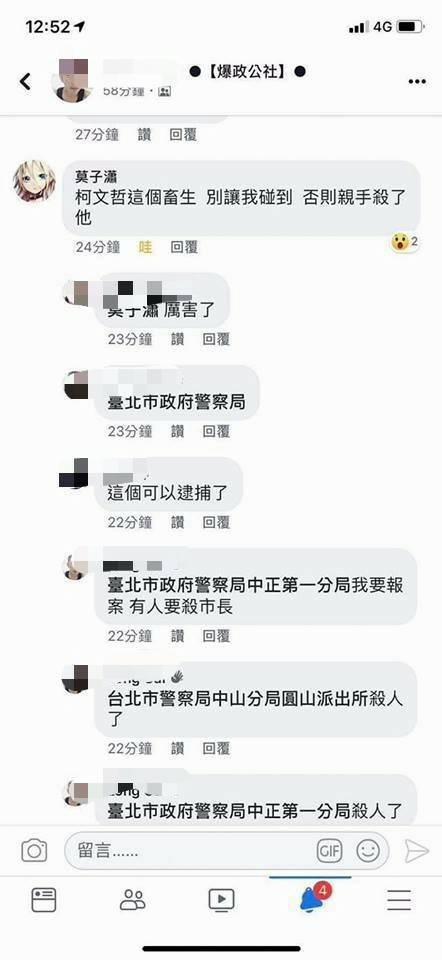 台北市長柯文哲宣布組黨後,有網友在北市府副發言人柯昱安臉書貼文,署名莫子瀟的網友嗆聲「殺柯」,網友已向警方報案。圖/取自柯昱安臉書