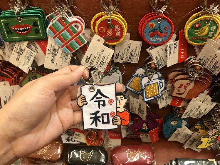 New Retro復古童趣的鑰匙圈,並特別推出多款台灣風設計。記者江佩君/攝影