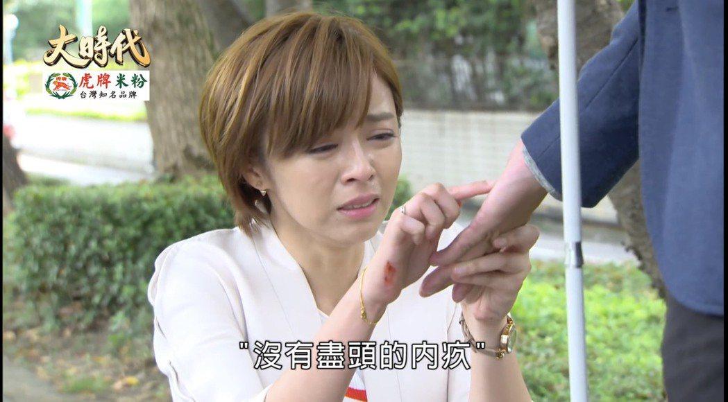 王瞳「大時代」在馬俊麟手上寫下「啞」字。圖/截自youtube