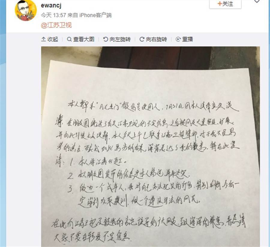 造謠江蘇衛視將封殺台灣藝人的網友出面寫道歉信。圖/摘自微博