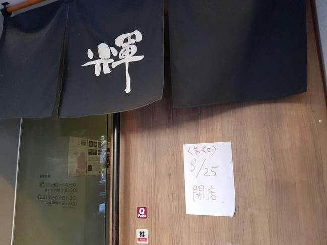麵屋輝店門口已經貼出8/25閉店的公告。記者陳睿中/攝影