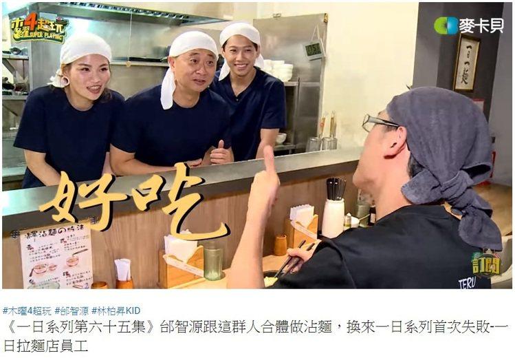 邰智源與這群人,曾經於麵屋輝擔任一日店員。圖/截自Youtube