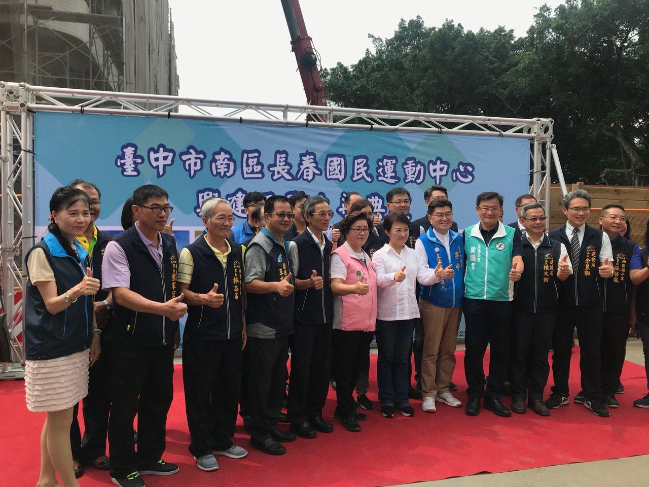 台中市南區長春運動中心昨天上梁,市長與民代都豎姆指說讚。 記者洪敬浤/攝影