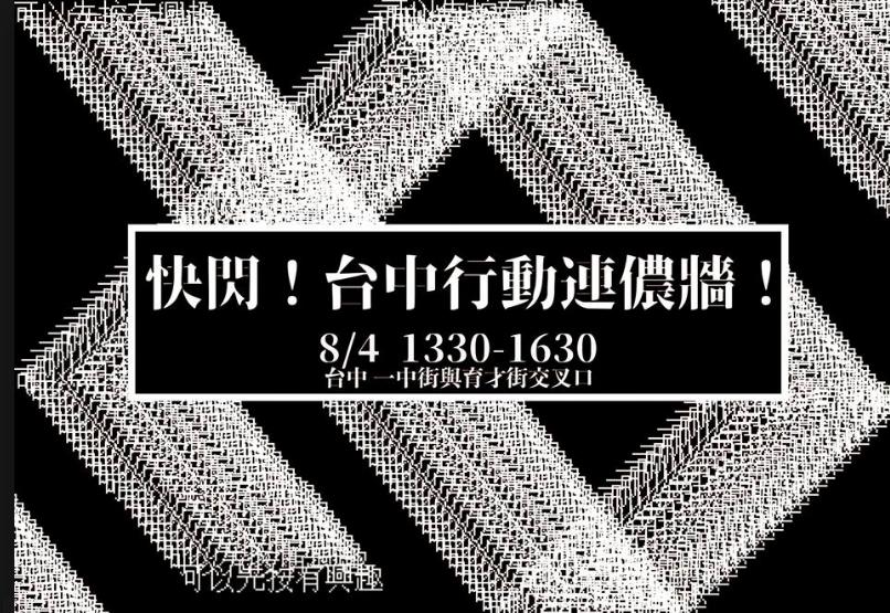 在台港聲發起的香港邊城青年,聲援反送中抗爭,台北公館地下道已設置連儂牆,台中在一...