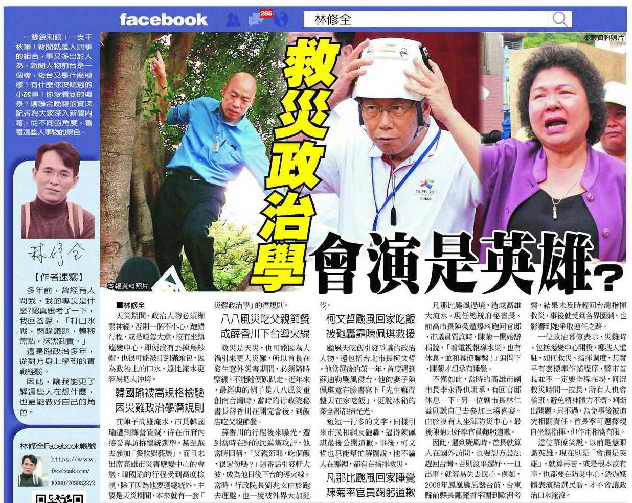 7月28日私房新聞,災難政治學的「會演是英雄」見刊。 圖/聯合報系資料照片