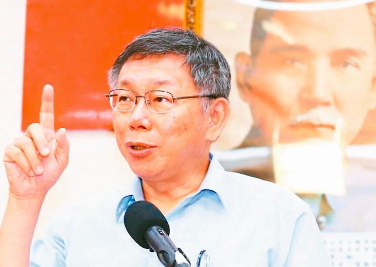 台北市長柯文哲籌組「台灣民眾黨」。圖/本報資料照片