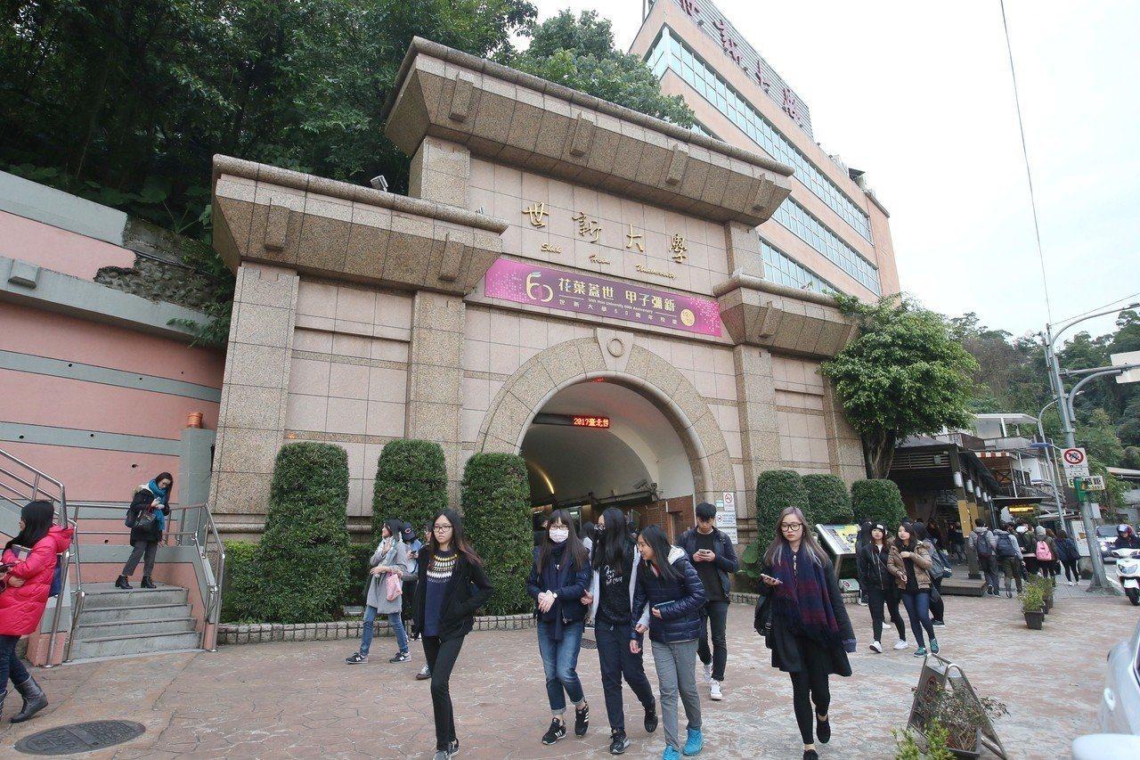 世新大學校門。本報資料照片