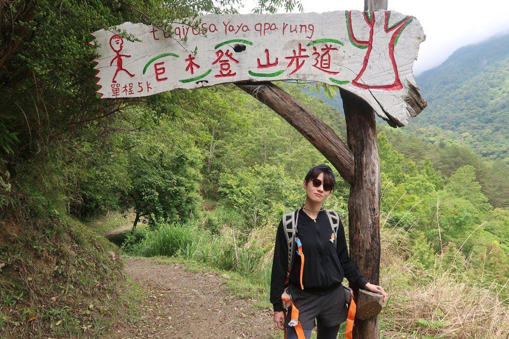 連俞涵到司馬庫斯,登山口拍照留念。圖/凱特文化提供