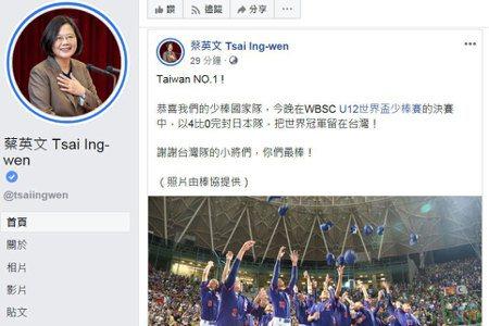 U12世界盃/中華隊冠留台灣 蔡總統祝賀