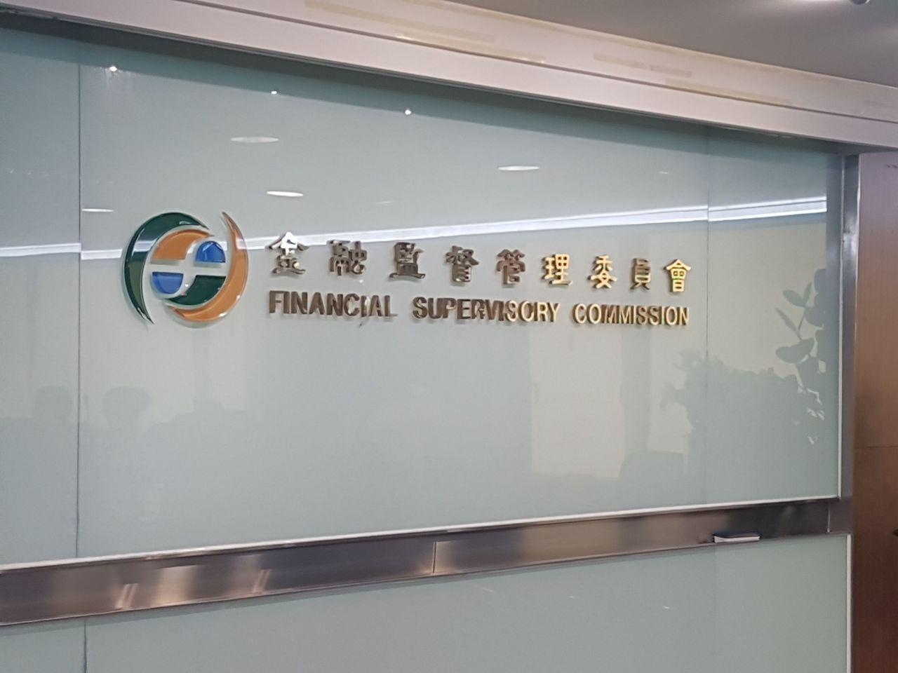 金管會今(26)日公布台資金融業在香港最新曝險部位,到8月底止有9,945億元,...