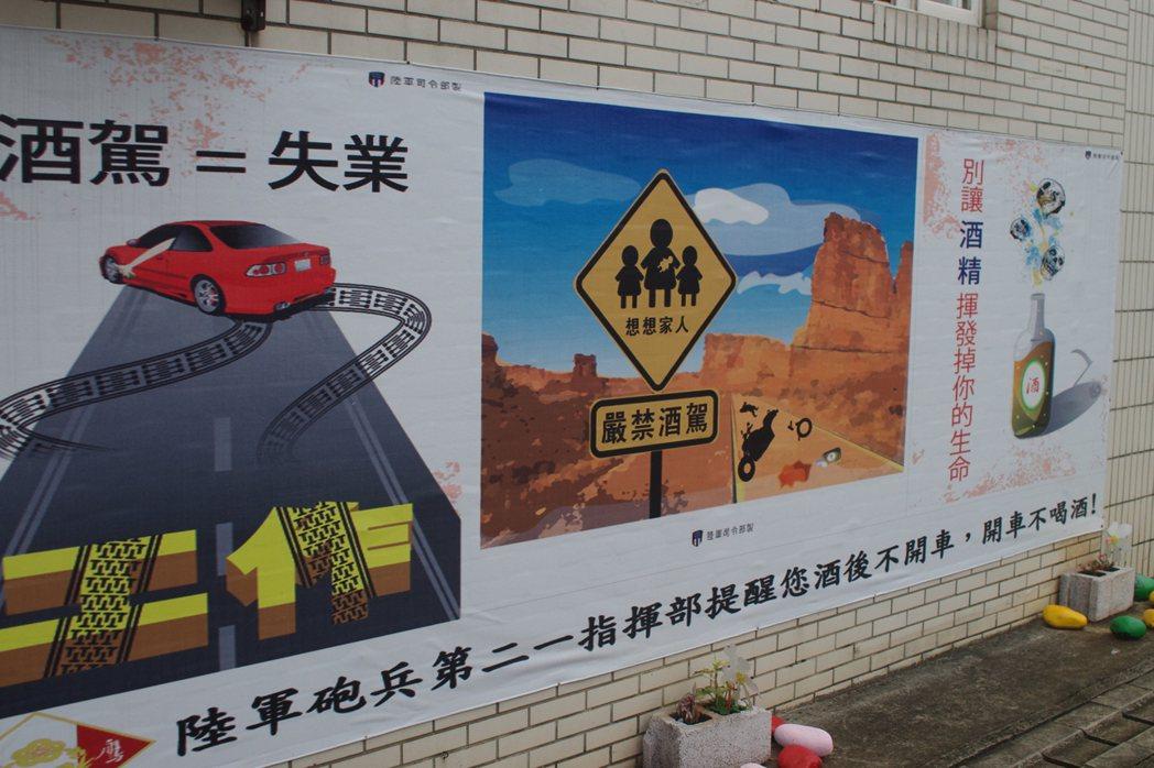 許多營區的營門口,都貼出標語警告休假官兵「酒駕就是失業」。記者程嘉文/攝影