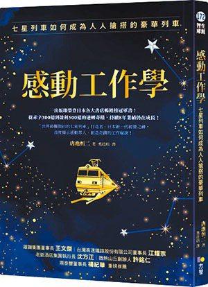 《感動工作學》,方智出版