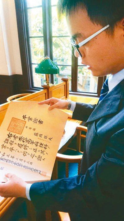 黃彥傑將蒐藏的台北帝大第一屆大學部畢業證書無償授權給台大校史館。 圖/黃彥傑提供