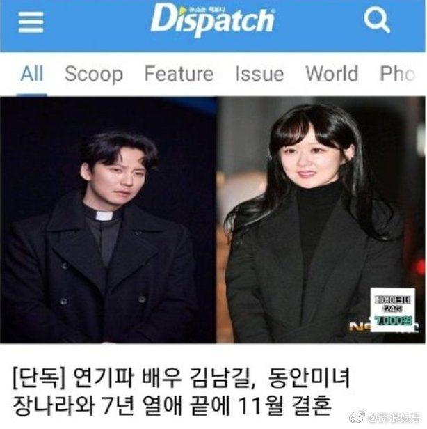 網路流傳金南佶與張娜拉將在11月結婚的報導截圖。 圖/擷自微博
