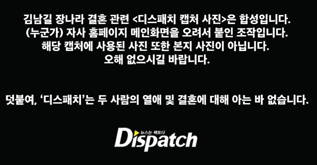 Dispatch否認有這項報導,指截圖是合成的。 圖/擷自Dispatch網站