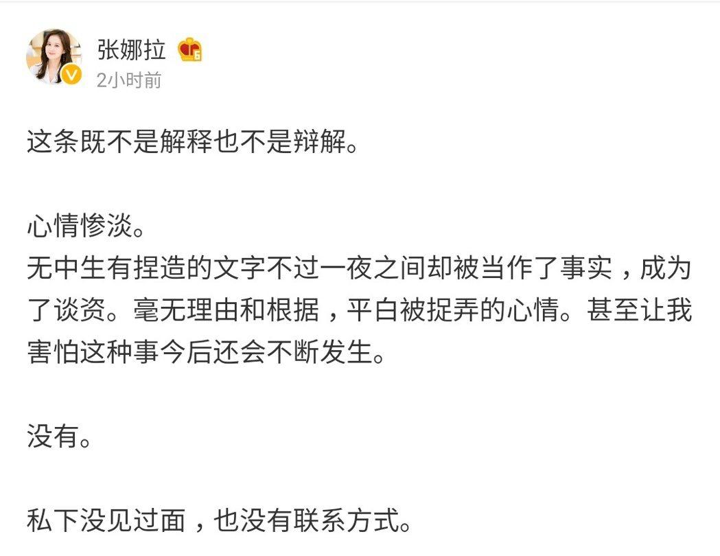 張娜拉發文否認結婚傳聞。 圖/擷自張娜拉微博