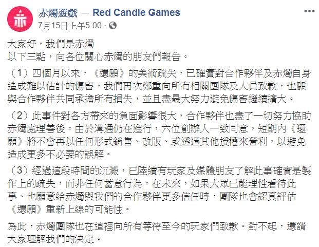 赤燭遊戲在七月發表的最新聲明/圖片截自FB