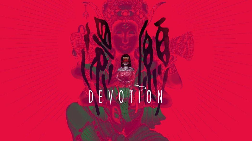 《還願(Devotion)》