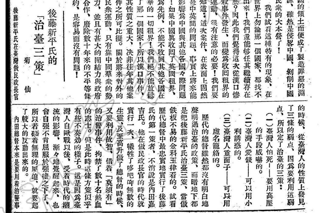 黃旺成(菊仙)在蔣渭水創辦的《臺灣民報》投書後藤新平的治臺三策。 圖/作者提供