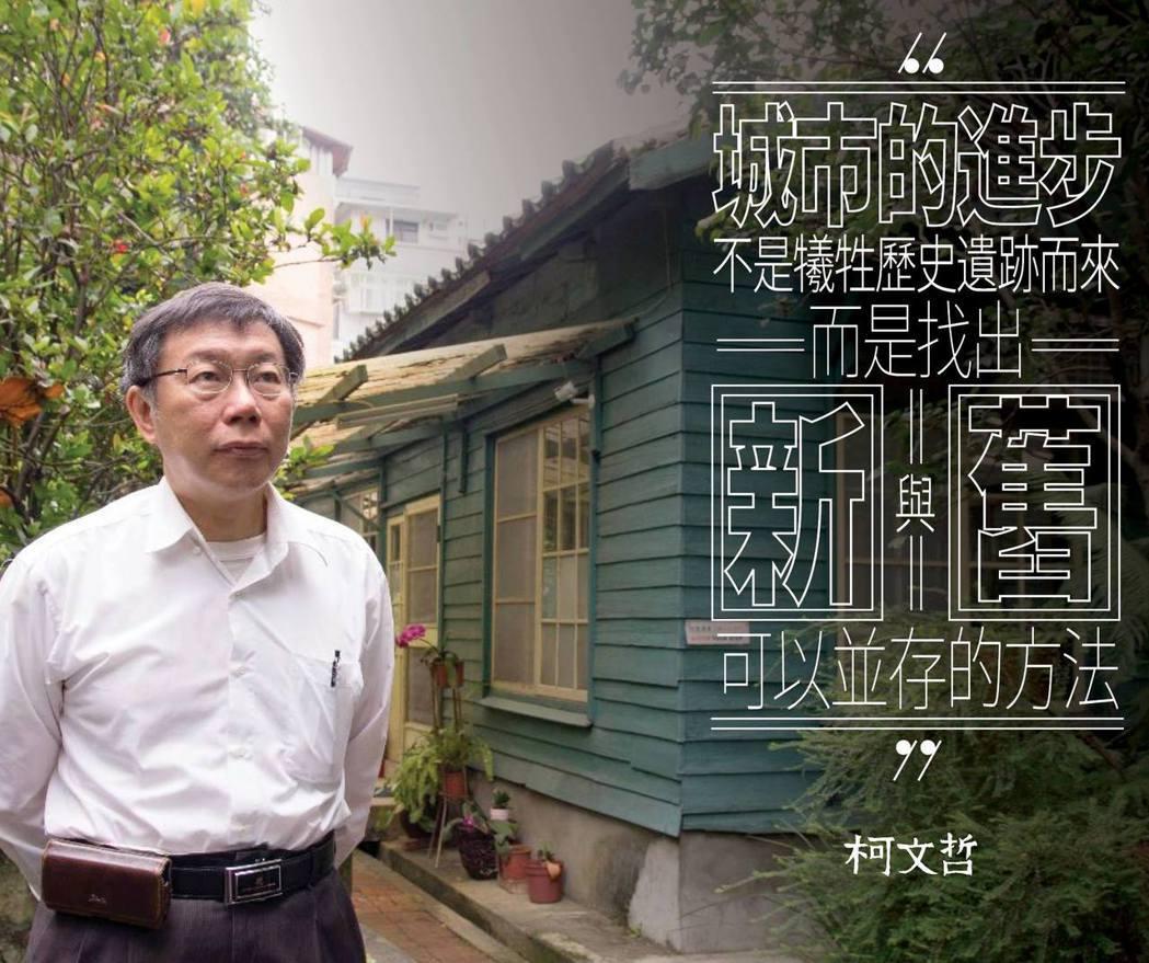 選前柯文哲才簽署《臺北市市民文化宣言》,選後馬上改口:「古蹟保存要錢很麻煩」。 圖/取自柯文哲臉書專頁