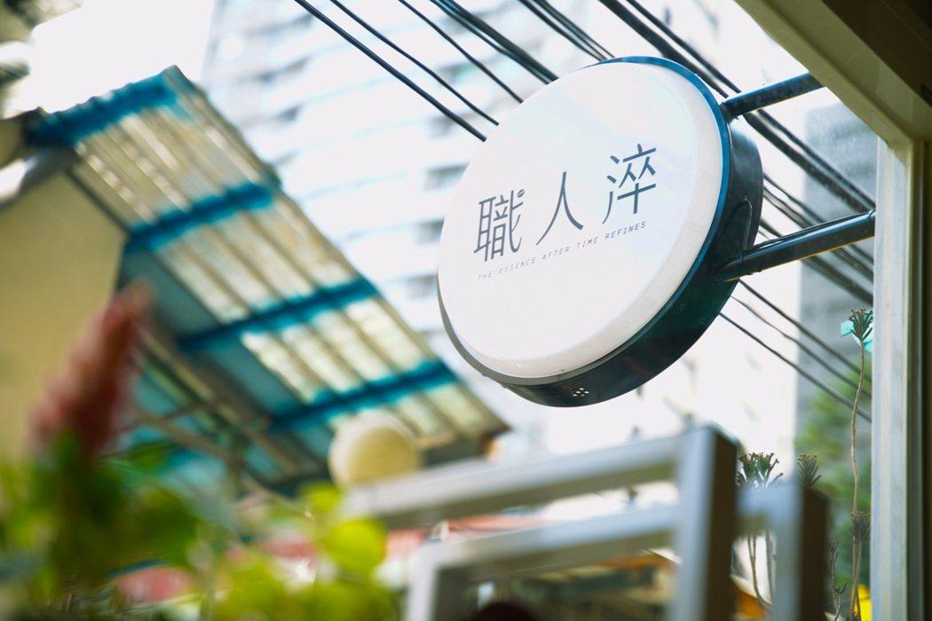 職人淬咖啡廳座落在交通便捷的新店大坪林的靜謐巷弄中。 圖/李瑞彥攝