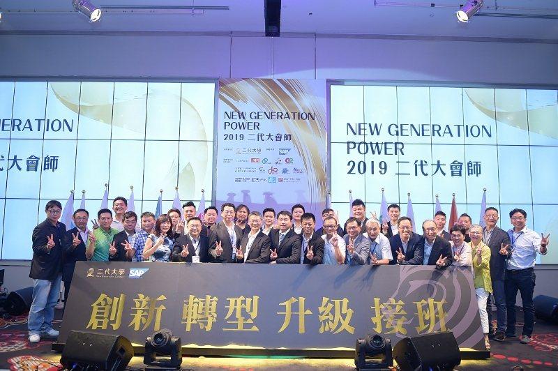 企業接班人、新創家、策略業師團與公部門代表,大方比出象徵「二代大學」的招牌手勢。...