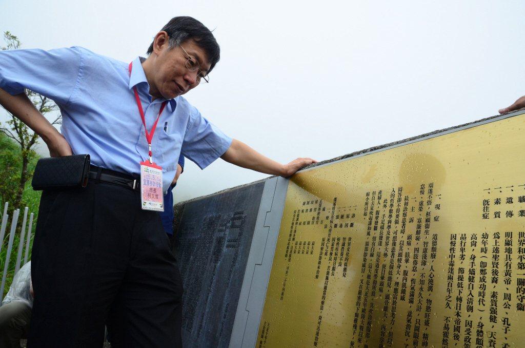 2016年,台北市長柯文哲於宜蘭渭水之丘仔細研究蔣渭水寫的〈臨床講義〉,直說蔣寫的症狀和台灣現狀都一樣。 圖/聯合報系資料照