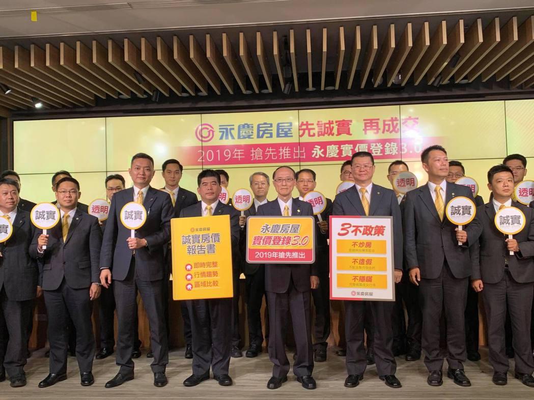 永慶房屋團隊宣示「不炒房、不造假及不隱瞞」政策。記者徐力剛/攝影