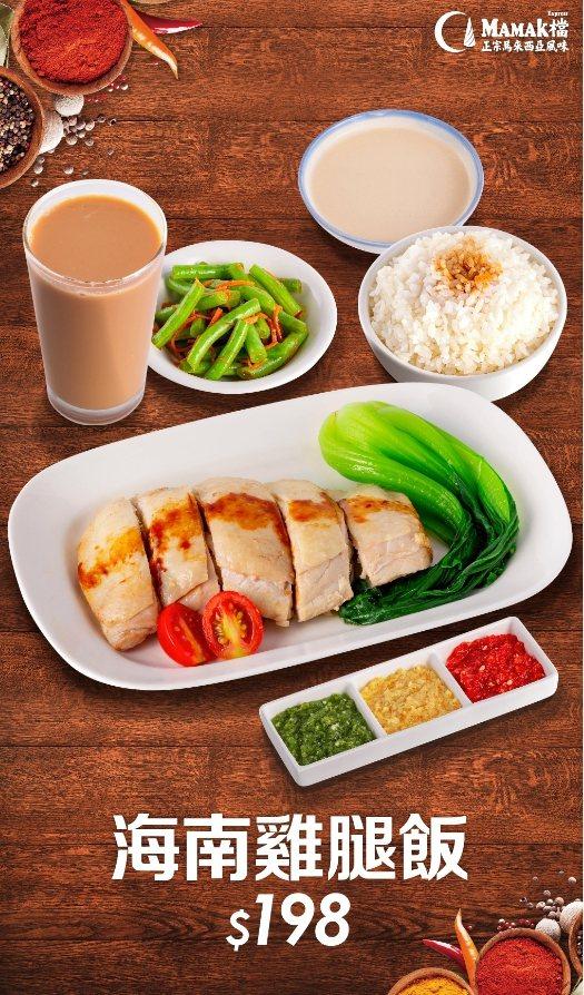 「Mamak檔 EXPRESS」101店8月7日開幕,推出套餐優惠。圖/聯發國際...